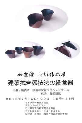 加賀漆 ichi作品展 建築漆技法の紙食器