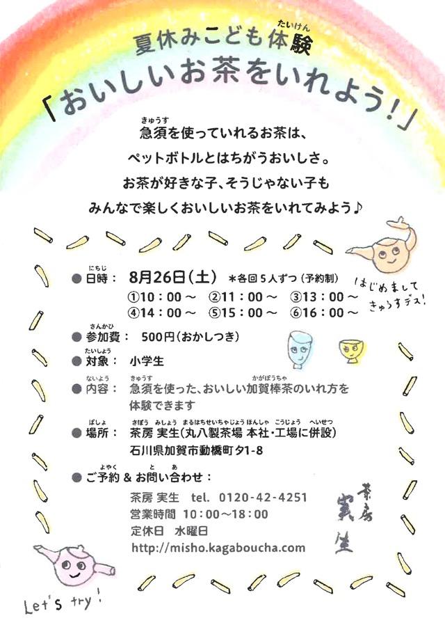 8月26日(土) 夏休みこども体験「おいしいお茶をいれよう!」を開催いたします